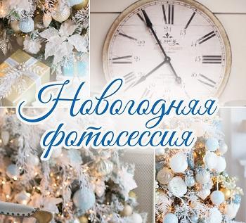 Новогодняя фотосессия 21 и 22 декабря