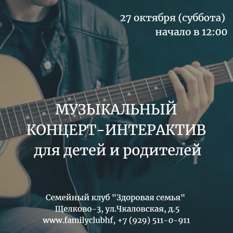 Музыкальный концерт-интерактив